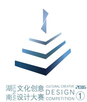 2016年首届湖南文化创意设计大赛logo正式揭晓