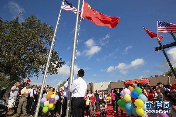9月25日,在美国休斯敦中国人活动中心,仪仗队升起五星红旗