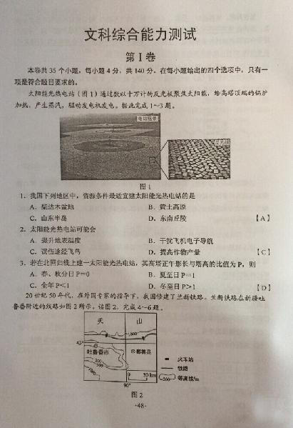 2014湖南高考试卷_2014年湖南高考试卷及参考答案:文科综合-尚一网-网天下