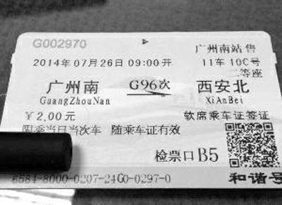 网友捡到广州至西安2元高铁票