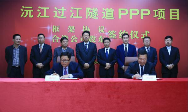 常德沅江过江隧道PPP项目顺利签约 总投资25.44亿