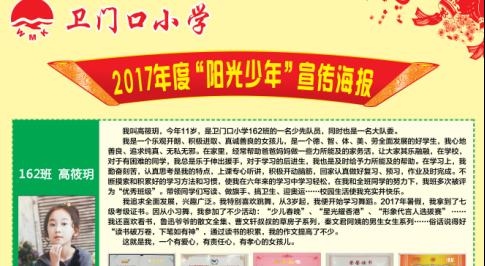 """卫门口小学""""阳光少年""""宣传海报."""